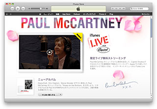 iTunes Live from Capitol Studios : Paul McCartney