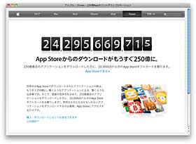 アップル - iTunes - 250億Appカウントダウンプロモーション