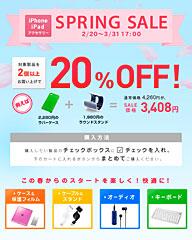 iPhone iPad アクセサリー SPRING SALE