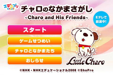 チャロのなかまさがし~Charo and His Friends~