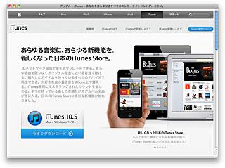 アップル - iTunes