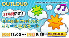 OUTLOUD iTunes in the Cloud リリース記念セール