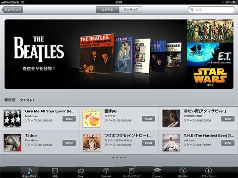 iTunes 着信音