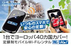 Wi-Ho!欧州周遊タイプ