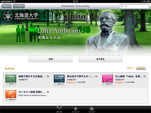 北海道大学 iTunes U