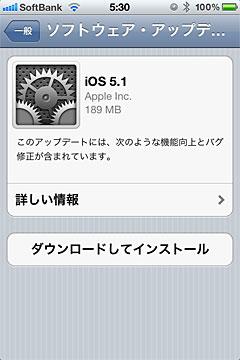 iOS 5.1 ソフトウェア・アップデート