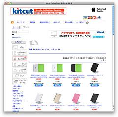 kitcut Online Store