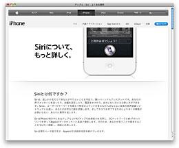 アップル - Siri - よくある質問