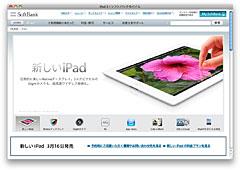 iPad | ソフトバンクモバイル