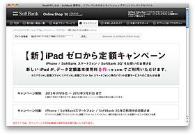 iPadお申し込み SoftBank 携帯は、ソフトバンクのオンラインショップで! ソフトバンクモバイル