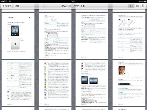 iPad ユーザーズガイド(iOS 5.1 ソフトウェア向け)