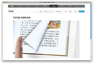 アップル - 新しいiPad - TV CM