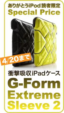 G-Form Extreme Sleeve2 タイアップ企画