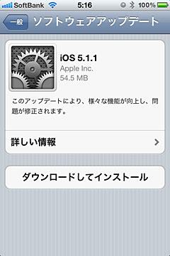 iOS 5.1.1 ソフトウェア・アップデート