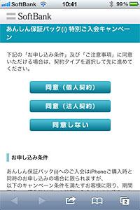 あんしん保証パック(i):iPhone 4S / 4 | ソフトバンクモバイル