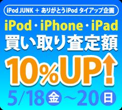 iPod JUNK + ありがとうiPodタイアップ企画・iPod/iPhone/iPad買い取り査定額10%アップ