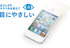 SoftBank SELECTION ブルーライトガード フィルム for iPhone 4S/4