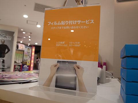 SPIGEN SGP 渋谷パルコ
