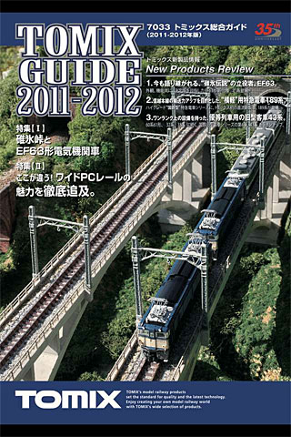 TOMIX GUIDE for i 2011-2012