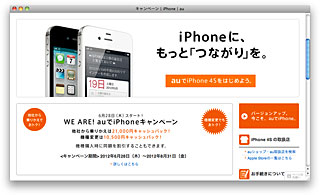 WE ARE! auでiPhoneキャンペーン