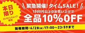 SoftBank SELECTIONオンラインショップ タイムセール