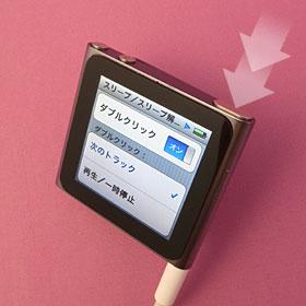 iPod nanoのスリープボタンをダブルクリックして音楽を操作する
