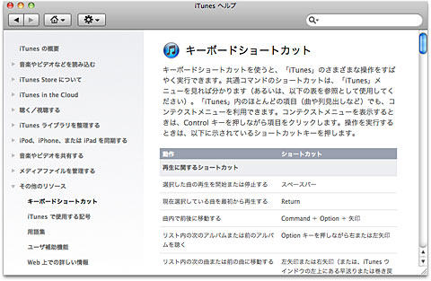 iTunesヘルプ キーボードショートカット