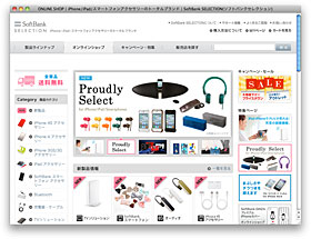 SoftBank SELECTIONオンラインショップ
