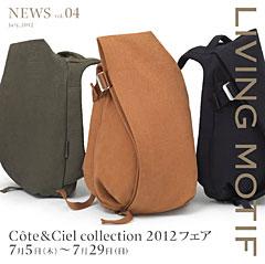 リビング・モティーフ Côte&Ciel collection 2012 フェア