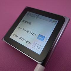 iPod nanoにだけ搭載されている、音楽のクロスフェード再生機能