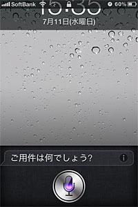 ホームボタンを使わずに、iPhoneを耳にあてるだけでSiriを起動する(iPhone 4S)