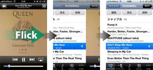 音楽再生画面のアルバムアートをフリックすると、前の画面に戻れる(iPhone/iPod touch)