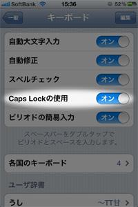 ソフトウェアキーボードのシフトキーをダブルタップして、Caps Lockをかける