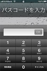数字だけのパスコード入力画面