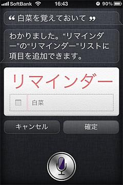 Siriでリマインダーを設定する