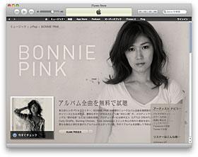BONNIE PINK「Chasing Hope」