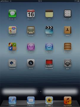 iPadのホーム画面