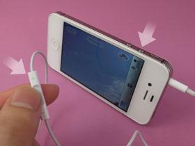 本体やイヤホンの音量+ボタンで、カメラのシャッターをきれる(iPhone/iPod touch/iPad)