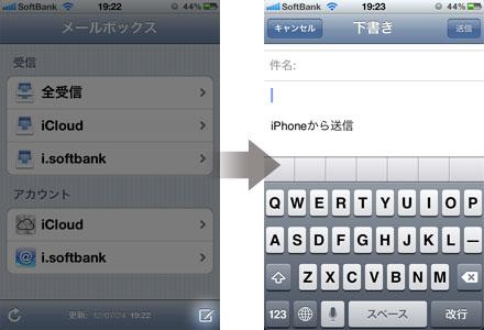 新規メール作成ボタン長押しで、保存してあるメールの下書きを開ける(iPhone/iPod touch/iPad)