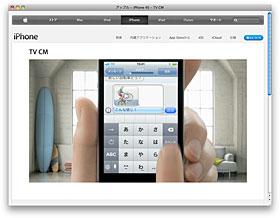 アップル – iPhone 4S – TV CM