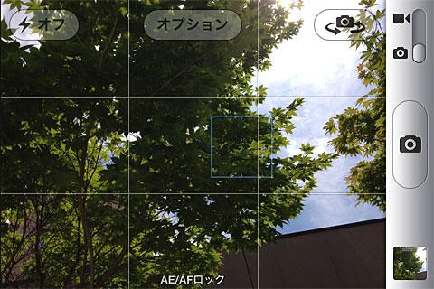 AE/AFロックしてカメラ撮影する(iPhone/iPod touch/iPad)