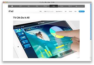 アップル – 新しいiPad – TV CM
