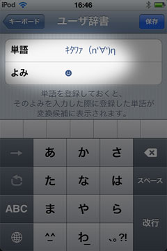 顔文字一覧に、好きな顔文字を追加登録する(iPhone/iPod touch/iPad)
