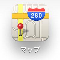 「マップ」アプリのアイコン