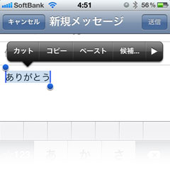 メールのテキストを、太字・斜体・下線付きに修飾する(iPhone/iPod touch/iPad)
