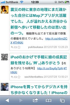 iPod/iPhone/iPadへの「ありがとう」の思い – Togetter