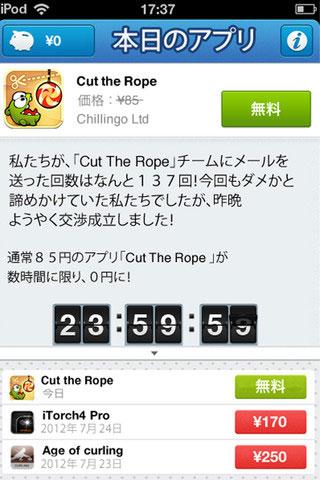 本日のアプリ