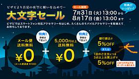 Vis-a-Vis 大文字セール