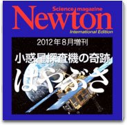 Newton International Edition