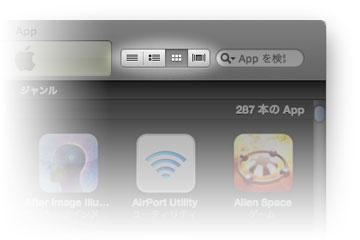 iTunesのアプリの表示切り替えスイッチ